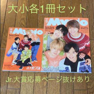 ジャニーズジュニア(ジャニーズJr.)のMyojo 2021年12月号 大小各1冊セット(アート/エンタメ/ホビー)