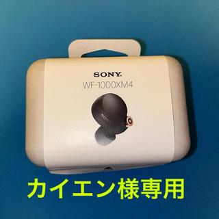 SONY - 【カイエン様専用】sony wf-1000xm4 ワイヤレスイヤホン ほぼ新品