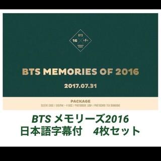 ボウダンショウネンダン(防弾少年団(BTS))のBTS  MEMORIES OF 2016 4枚組防弾少年団の素晴らしい1年(ミュージック)