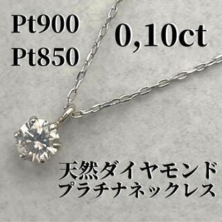 『正規品』プラチナ(pt850/pt900)/天然ダイヤモンド/一粒ネックレス