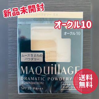 MAQuillAGE - マキアージュ ドラマティックパウダリー EX レフィル オークル10(9.3g)
