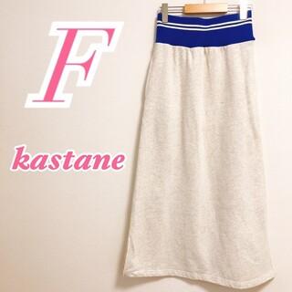 カスタネ(Kastane)のkastane カスタネ ロングスカート スウェット ホワイト カジュアル(ロングスカート)