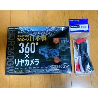 コムテック HDR-360GW+HDROP-14 新品