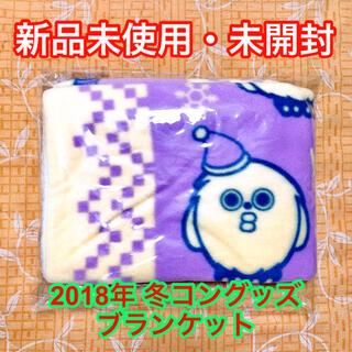Kis-My-Ft2 - キスマイ 冬コン Extra Yummy!! ブランケット