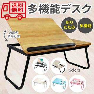 テーブル 折り畳み 折り畳みテーブル ベッドテーブル ミニテーブル ローテーブル(ローテーブル)