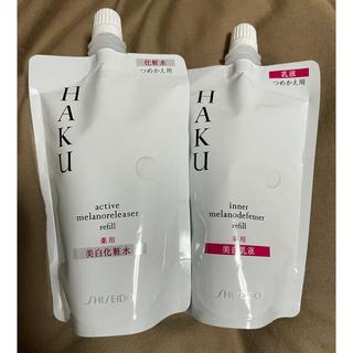 SHISEIDO (資生堂) - HAKU 化粧水と乳液の2点セット