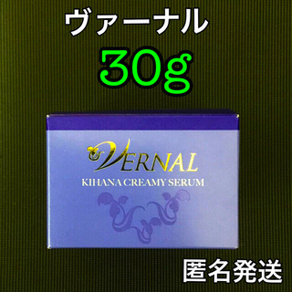 VERNAL - ヴァーナル  キハナクリーミーセラム 30g 【新品未使用未開封】