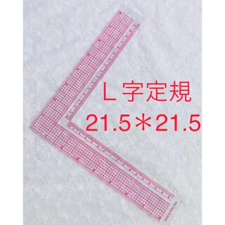 L字定規21.5*21.5 裁縫用 学習用 定規 直角定規 即購入OK