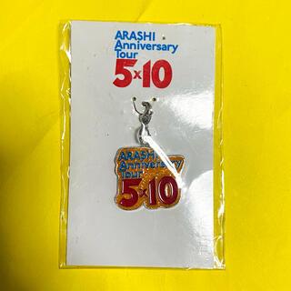 嵐 - 嵐 東京会場限定チャーム ARASHI Anniversary Tour 5×…