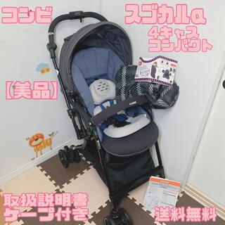 【美品】 コンビ ベビーカー スゴカルα  4キャス エッグショックHK