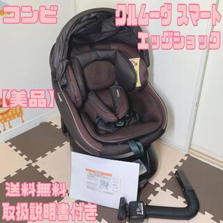 combi - 【美品】 コンビ チャイルドシート クルムーヴ スマート エッグショック
