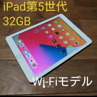 アイパッド(iPad)の完動品iPad第5世代(A1822)本体32GBシルバーWi-Fiモデル送料込(タブレット)