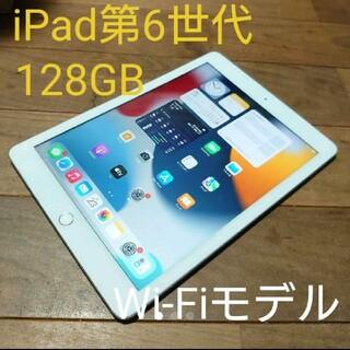アイパッド(iPad)の完動品iPad第6世代(A1893)本体128GBシルバーWi-Fiモデル送料込(タブレット)