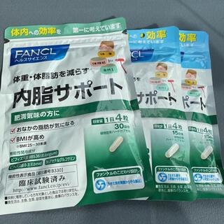 FANCL - FANCL ファンケル 内脂サポート