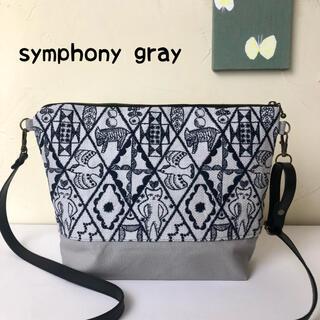 mina perhonen - ミナペルホネン  symphony gray  ハンドメイドショルダー