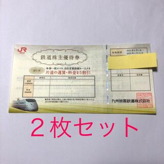 ジェイアール(JR)のJR九州 鉄道株主優待券 2枚セット(その他)
