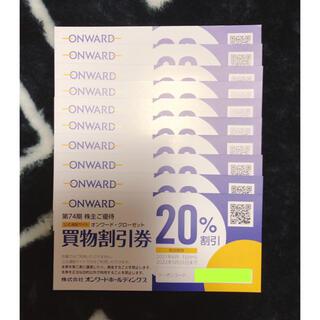23区 - オンワード 株主優待券