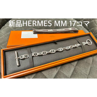 Hermes - 新品 エルメス  HERMÈS  MM17コマ シェーヌダンクル  ブレスレット