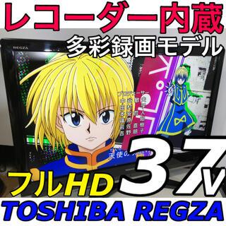 東芝 - 【HDDレコーダー内蔵】37V型 液晶テレビ 東芝REGZAレグザTOSHIBA