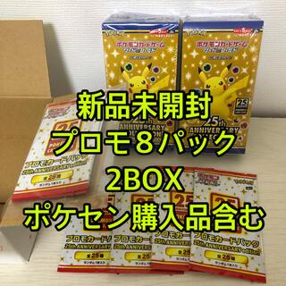 【プロモ8パック】25th anniversary collection