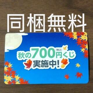 【同梱無料】☆ファミマ 秋の700円くじ 応募券 一枚