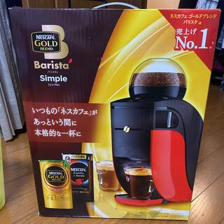Nestle - 【未使用】ネスカフェ ゴールドブレンド バリスタ シンプル レッド