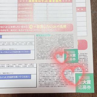 ジャニーズジュニア(ジャニーズJr.)の第28回 Jr大賞 投票用紙 MYOJO 2021 12月号 (アート/エンタメ/ホビー)