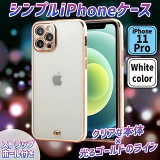 オシャレ ホワイト 透明 ゴールド iPhone11pro スマホケース 韓国(iPhoneケース)