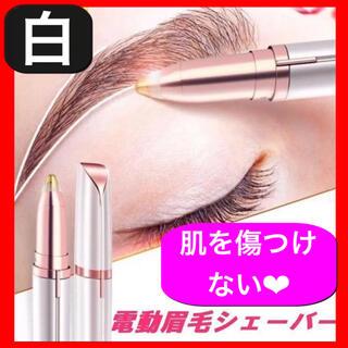 肌にやさしい 初心者にも簡単 電動眉毛シェーバー LEDライト付きで眉元くっきり