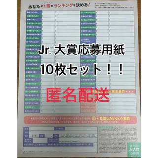 Johnny's - (明日発送)Myojo12月号 ちっこい版 Jr.大賞 応募用紙 6枚