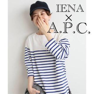 IENA - A.P.C.別注 ボーダーカットソー IENA
