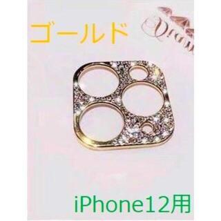 【iPhone12用:ゴールド】張るだけ!ダイヤモンド風フレーム(モバイルケース/カバー)