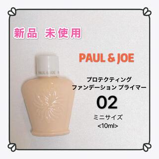 PAUL & JOE - ポールアンドジョー PAUL&JOE プロテクティング 02 化粧下地