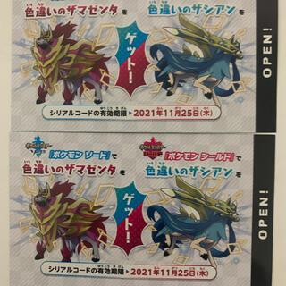 ポケモン - ポケモン剣盾 シリアルコード 色違いザシアン・ザマゼンタ