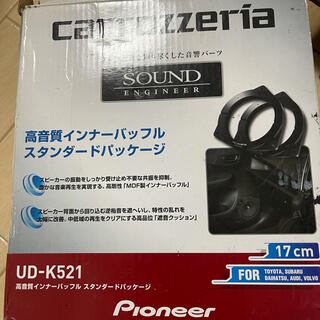 Pioneer - カロッツェリア インナーバッフル UD-K521 17cm