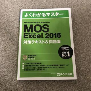 モス(MOS)のMOS EXCEL 2016 対策テキスト&問題集(資格/検定)