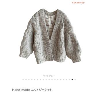 シールームリン(SeaRoomlynn)のHand made ニットジャケット(ニット/セーター)