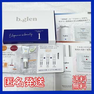 b.glen - ビーグレン トライアルセット b.glen 1 お試し お買得! 匿名発送