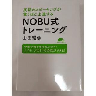 英語のスピーキングが驚くほど上達するNOBU式トレーニング