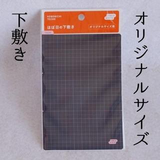 【オリジナル】下敷き ほぼ日手帳
