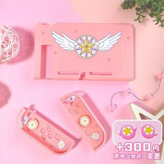 Nintendo Switch - ★SALE★ スイッチ Switch カバー CCさくら ウィング ピンク