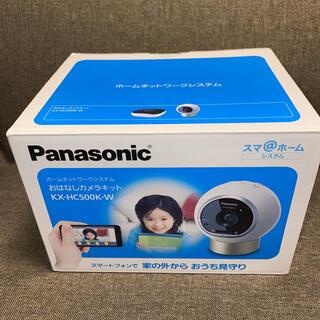 パナソニック(Panasonic)の【新品未開封】Panasonic おはなしカメラキット KX-HC500K(防犯カメラ)