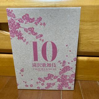 ジャニーズ(Johnny's)の滝沢歌舞伎10th anniversary(舞台/ミュージカル)