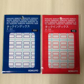 コクヨ - コクヨ タックインデックス 小 赤枠 青枠 176片 2個セット