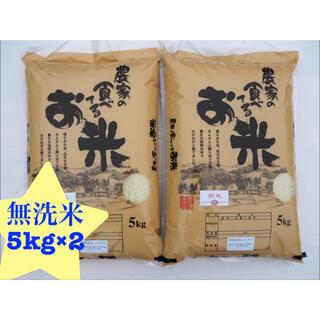 新米 農家の食べてるお米 無洗米 10kg 令和三年(米/穀物)