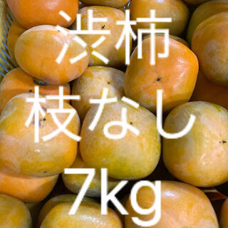 枝なし 渋柿 7kg 干し柿用 あんぽ用 奈良県 農家直送 種なし(フルーツ)
