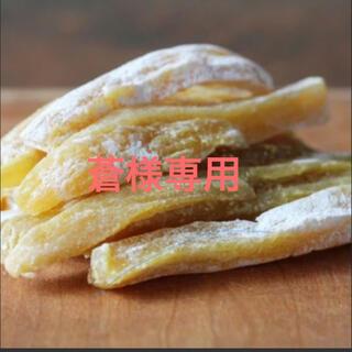 静岡角切り干し芋 専用出品(野菜)