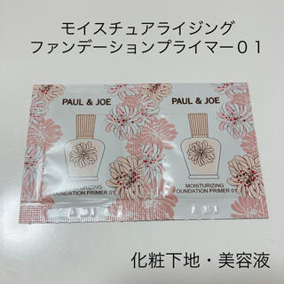 PAUL & JOE - ポール&ジョー ラトゥーエクラ ファンデーションプライマー 01 下地 美容液