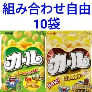 明治 カール チーズあじ うすあじ よりどり 10袋 組み合わせ自由 西日本限定(菓子/デザート)