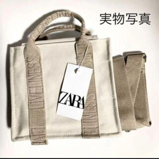 ZARA - ZARA 大人気 エクリュ 2WAY トートバッグ ショルダーバッグ インポート